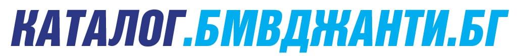 Каталог БМВ Джанти.бг